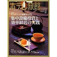月刊 ホテル旅館 2009年 02月号 [雑誌]