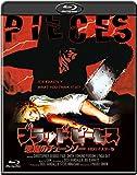 ブラッド・ピーセス/悪魔のチェーンソー -HDリマスター版-[BBXF-2101][Blu-ray/ブルーレイ] 製品画像