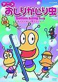おしりかじり虫 第3シリーズのアニメ画像