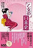 乙女の日本史 画像