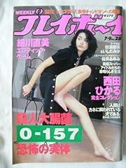 weekly プレイボーイ 1996年 07月 09日号 no.28 [雑誌]
