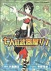 七人の武器屋1/7 (角川コミックス ドラゴンJr. 118-1)