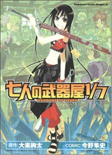 七人の武器屋1/7 (角川コミックス ドラゴンJr. 118-1)の詳細を見る