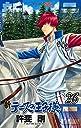 新テニスの王子様 26 (ジャンプコミックス)