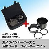 エフフォト F-Foto キヤノン EW-63C と ET-60 互換 フード と 58mm レンズ保護フィルター×2個 と カメラ インナー バッグ のセット H606358CASESET