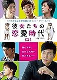 彼女たちの恋愛時代 DVD-BOX 1[DVD]
