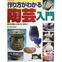 作り方がわかる陶芸入門―焼き物の種類と土の練り方から焼成まで (にちぶんMOOK)