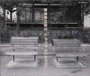 坂崎幸之助のJ-POP SCHOOL