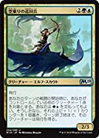 MTG マジック:ザ・ギャザリング 空乗りの巡回兵(アンコモン) 基本セット2019(M19-224) | 日本語版 クリーチャー 多色