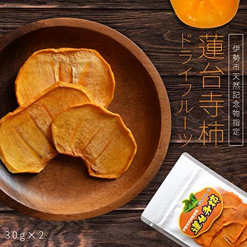 蓮台寺柿 ドライフルーツ 60g (30g×2個) メール便配送 伊勢志摩 特産品