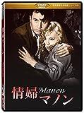 情婦マノン (Manon) [DVD]劇場版(4:3)【超高画質名作映画シリーズ107】 デジタルリマスター版