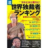世界独裁者ランキング (別冊宝島) (別冊宝島 1770 スタディー)