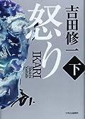 吉田修一『怒り 下』の表紙画像
