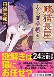 鯖猫長屋ふしぎ草紙 七