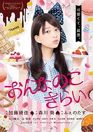 【Amazon.co.jp限定】おんなのこきらい(ポストカード付) [DVD]