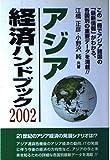 アジア経済ハンドブック〈2002〉
