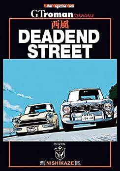 [西風]の西風 DEADEND STREET (Motor Magazine Mook)