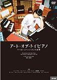 アート・オブ・トイピアノ マーガレット・レン・タンの世界 [DVD] 画像