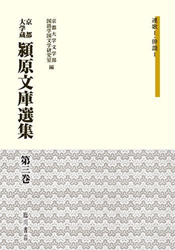 京都大学蔵 潁原文庫選集 (3) 連歌I・俳諧I