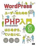 WordPressユーザーのためのPHP入門 はじめから、ていねいに。[第3版] 画像