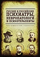 Russian and Russian psychiatrists, neurologists and psychotherapists