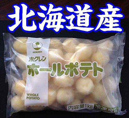 ホクレン 【国産】北海道産ホールポテト1kg×2個