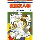夏目友人帳 5 (花とゆめCOMICS)