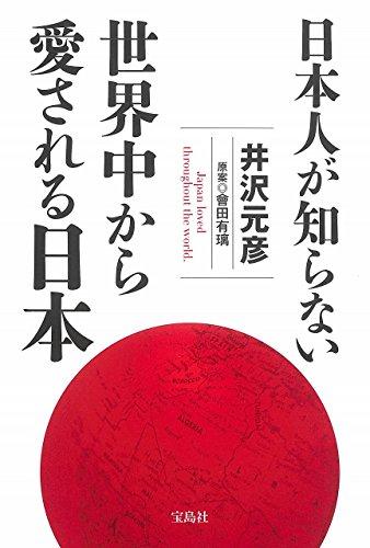 日本人が知らない 世界中から愛される日本の詳細を見る