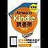 本好きのためのAmazon Kindle 読書術: 電子書籍の特性を活かして可処分時間を増やそう! AmazonKindle術シリーズ