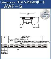 チャンネルサポート 棚柱 【 ロイヤル 】Aニッケルサテンめっき AWF-5 -1820サイズ1820mm【17×11mm】ダブルタイプ『日時指定・代引は不可』