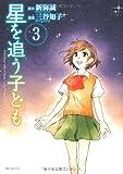 星を追う子ども 3 (MFコミックス フラッパーシリーズ)