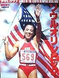 ソウルオリンピック アサヒグラフ臨時増刊 1988年10月10日号