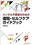 メンタル不調者のための復職・セルフケアガイドブック 櫻澤博文著