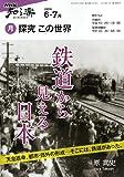 探究この世界 2009年6-7月 (NHK知る楽/月)