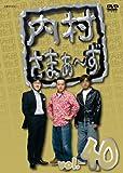 内村さまぁ~ず vol.40 [DVD]
