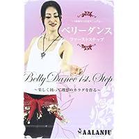 DVD>ベリーダンスファーストステップ (<DVD>)