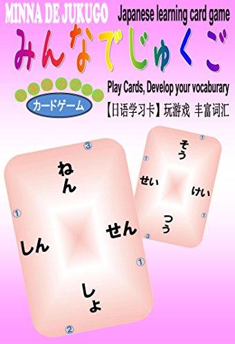 日本語 学習 カード ゲーム みんなでじゅくご トランプ サ...