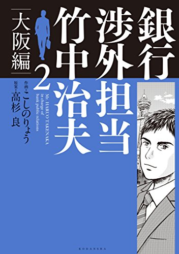 [画像:銀行渉外担当 竹中治夫 大阪編(2) (週刊現代コミックス)]