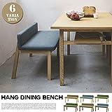 シーヴ SIEVE hang dining bench ハング ダイニングベンチ SVE-DB001 オシャレインテリア ブラウン