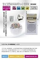 ポケットラジオ【ワイドFM/AM2バンドチューナー】TEP-203W