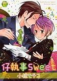 仔執事Sweet / 小椋 モチコ のシリーズ情報を見る
