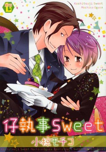 仔執事Sweet (光彩コミックス Boys Lコミック)