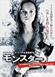 [DVD]MONSTERモンスター [DVD]