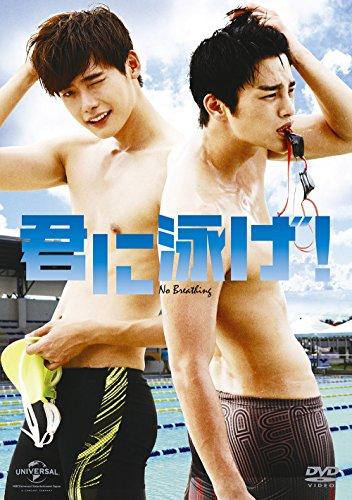 君に泳げ![DVD]