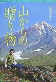 山からの贈り物 (角川地球人BOOKS)