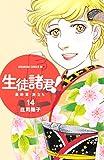生徒諸君! 最終章・旅立ち(14) (BE・LOVEコミックス)