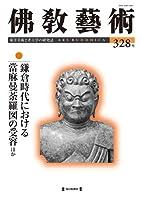 佛教藝術 328号
