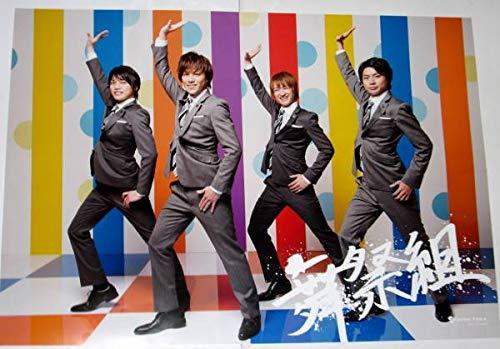 舞祭組 [棚からぼたもち] ポスターA Kis-My-Ft2 キスマイ
