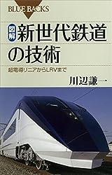 図解・新世代鉄道の技術 : 超電導リニアからLRVまで (ブルーバックス)