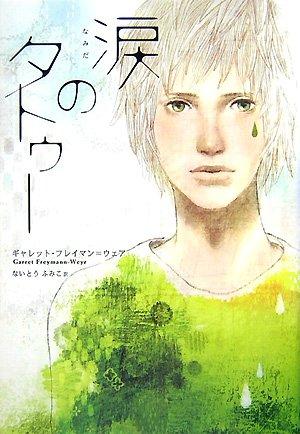 涙のタトゥー (ポプラ・リアル・シリーズ)の詳細を見る